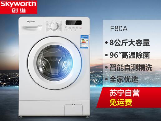 创维f80a 滚筒洗衣机