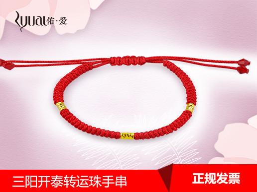 佑爱 黄金转运珠红绳手链