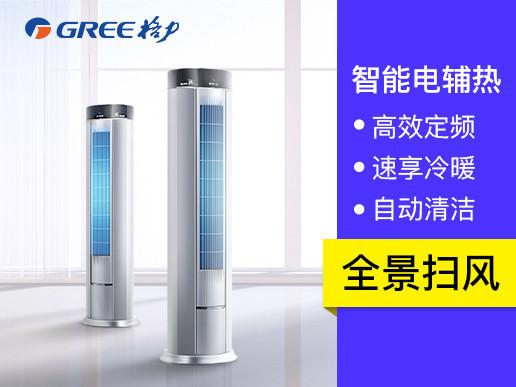 格力2匹 i酷圆柱 冷暖空调  柱状机身 颜值十足 便捷清洗设计 电辅热