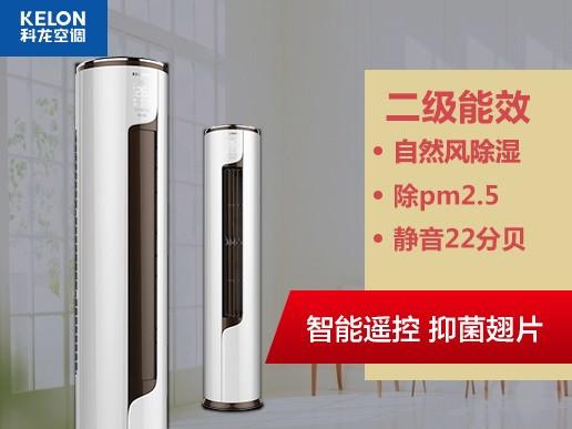 科龙圆柱空调柜机安装教程图解