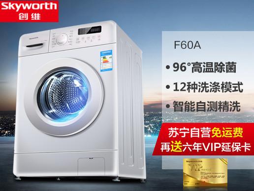 创维f60a 滚筒洗衣机