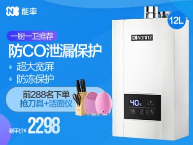 能率(noritz)燃气热水器12升gq-12e3fex 防燃气中毒 恒温 天然气