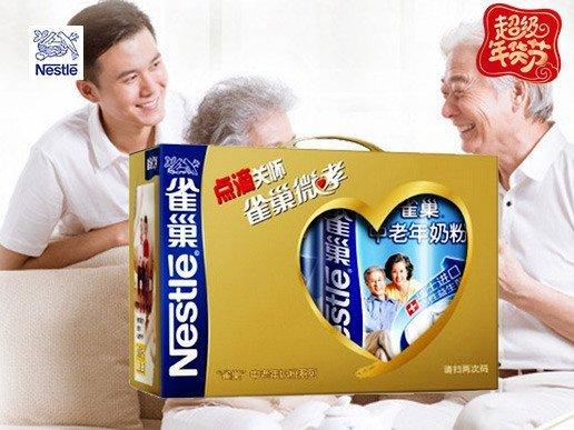 雀巢 中老年奶粉益护因子配方双听礼盒(850g*