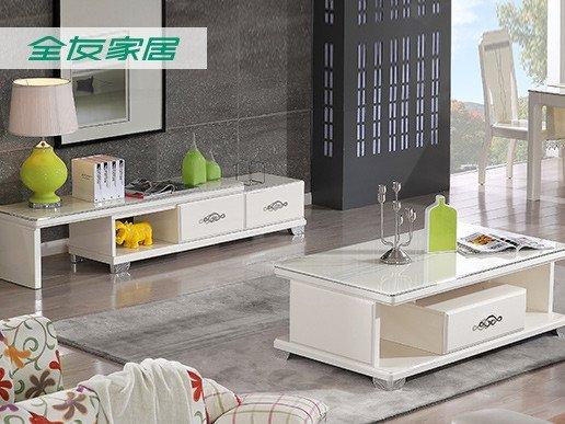 全友家居 小户型客厅组合家具 茶几 电视柜