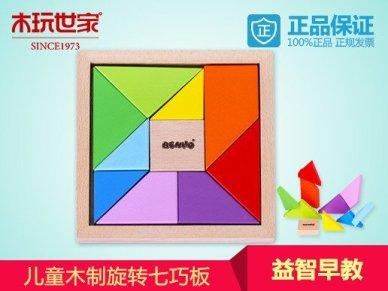 0 ¥ 木玩世家七巧板拼图10巧板翻转积木b2514t儿童木制玩具宝宝
