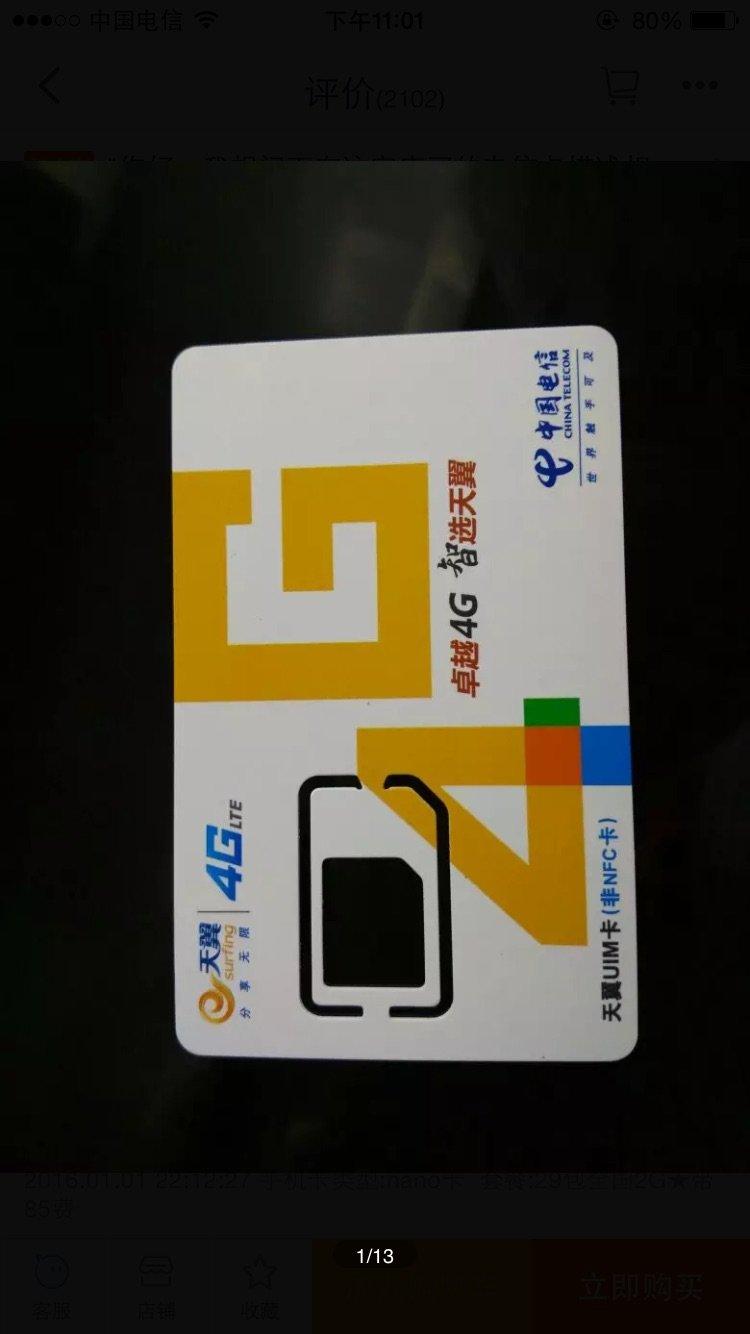 信息中心 新办理的电信4g手机卡打电话提示服务没开通怎么回事啊?