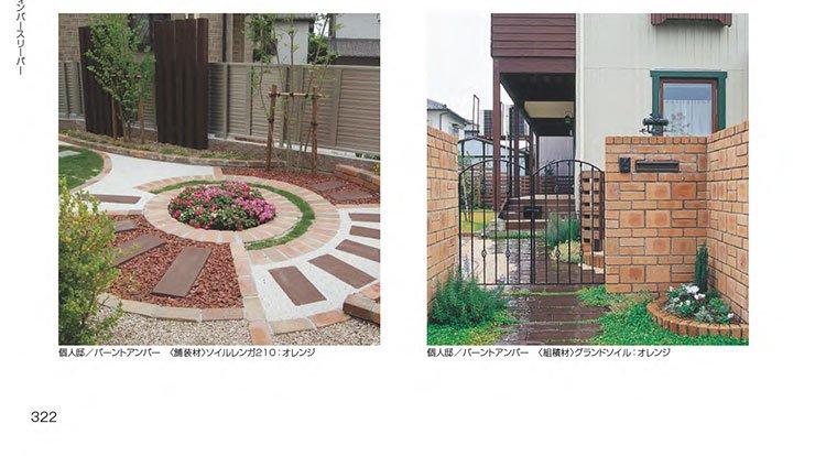 庭院花园别墅景观地砖