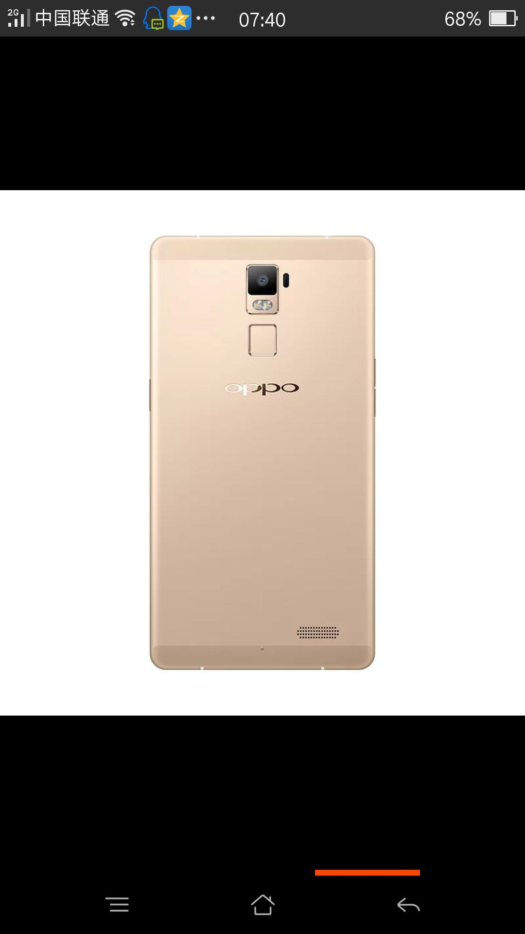 金色OPPOR7PIUSM全网通金色64G,入手一个多月~~女孩子用保护很好~一直带套钢化膜~没有摔过~大内存随便用~~反应迅速~~想换苹果所以出手~~非诚勿扰