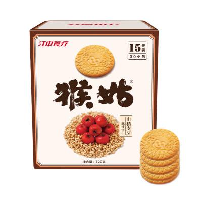 江中猴姑山楂麦芽酥性饼干15天装720g 国产 酥性零食 饼干 猴头菇饼干 代餐饼干30小包/盒装 酥性饼干含糖