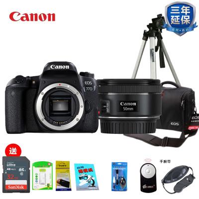 佳能(Canon)EOS 77D 中高端数码单反相机 EF 50/1.8 STM 人像单镜头套装 2420万像素 礼包版