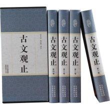 古文 辞典