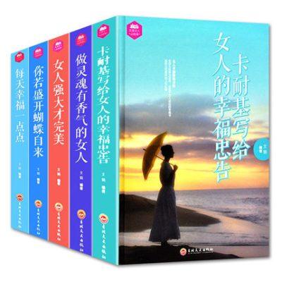 精装5册适合女人看的书籍婚姻家庭情感幸福的婚姻女性必读经典气质卡耐基写给女人一生的幸福忠告你若盛开蝴蝶自来女人强大才完美