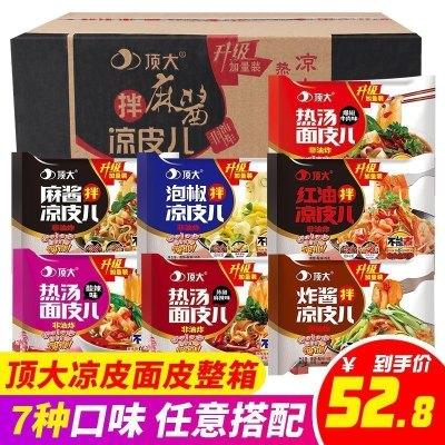 【顶大】麻酱红油凉皮麻辣酸辣热汤面皮24包整箱方便速食粉丝非油炸粉