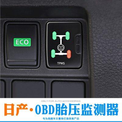 汽车OBD胎压监测落锁器轩逸天籁骐达蓝鸟奇骏逍客阳光启辰T70专用