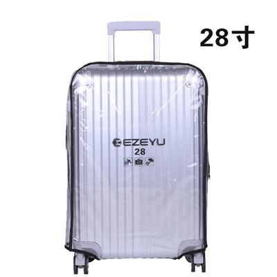 透明防水行李箱套旅行箱套加厚耐磨拉杆箱保护套22寸24寸28寸30寸